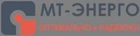 МТ-ЭНЕРГО